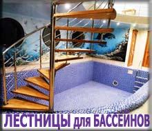 лестница для бассейна из нержавейки, перила для бассейна, поручни для бассейна, ограждение для бассейна, перила металлические