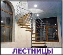 лестница из нержавейки цена, лестница на второй этаж, лестница для бассейна, лестница с перилами, поручни для лестницы, ограждение для лестницы, перила на лестницу цена
