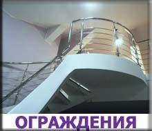ограждения из нержавейки цена, ограждение для лестницы цена Украина, балконные ограждения цена, ограждение для террасы, перила на пандус