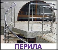 Перила для лестницы из нержавейки цена, ограждение для лестницы из нержавейки цена,  перила из нержавейки цена Украина, перила на лестницу цена