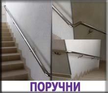 Поручни из нержавейки - нержавеющей стали для лестниц, лестничных маршей