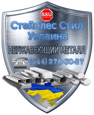 Стейнлес Стил Украина