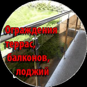 ограждение балкона цена, ограждение террасы, ограждение лоджии
