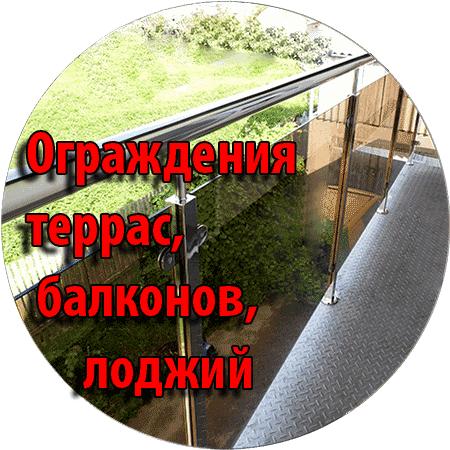 перила из нержавейки купить,перила цена Киев Одесса Николаев, ограждение лестницы цена за метр в Украине