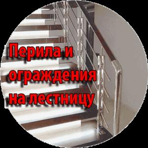 перила на лестницу цена, ограждение лестницы купить