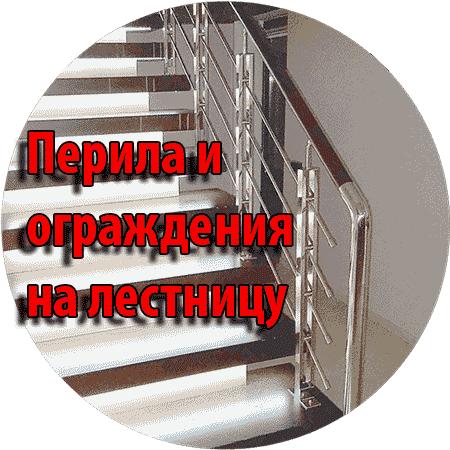 перила на лестницу купить, ограждение лестницы цена Киев Одесса Николаев