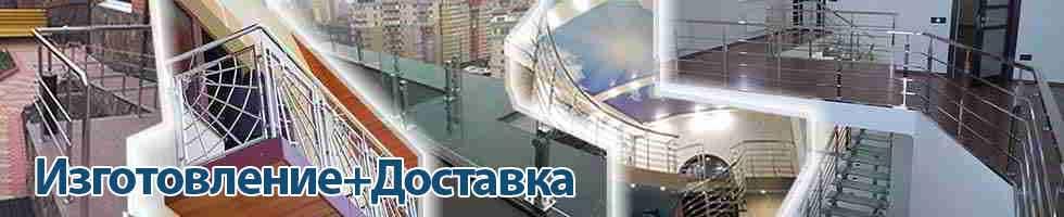 Перила из нержавейки Киев